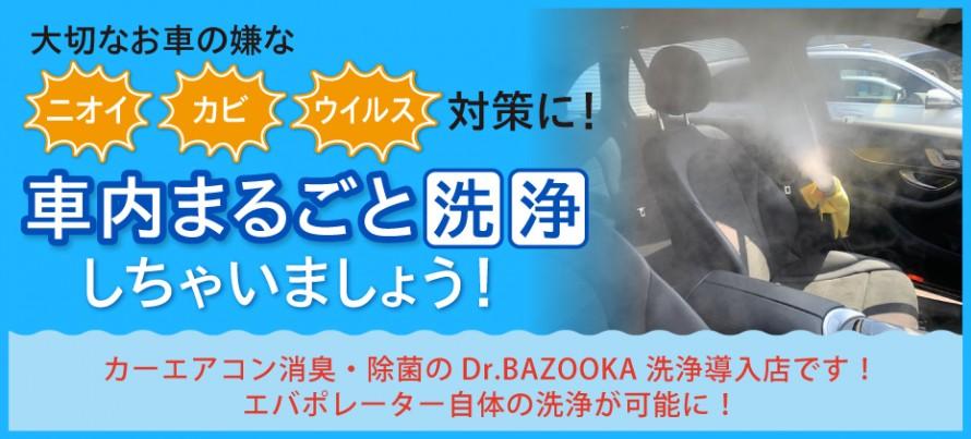 車内まるごと洗浄