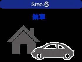 step6_納車